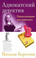 Наталья Борохова Предсказание для адвоката 978-5-699-28957-8