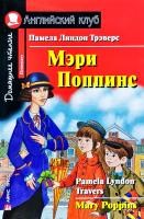 Трэверс Памела Линдон Mary Poppins / Мэри Поппинс 978-5-8112-6656-2