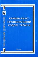 Україна. Закони Кримінально-процесуальний кодекс України 966-8263-15-4