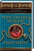 Брэддон Мэри Элизабет Кровавое наследство 978-966-14-9177-8