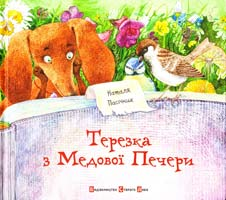 Пасічник Наталя Терезка з Медової Печери 978-617-679-067-9