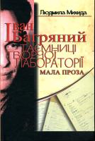 Багряний Іван Таємниці творчої лабораторії 978-966-2669-18-3