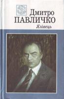 Д. Павличко Ялівець 966-01-0301-8