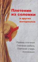 Плетение из соломки и других материалов 978-985-6807-49-0