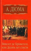 Дюма Александр Виконт де Бражелон, или Десять лет спустя. Часть 2 978-5-486-02409-2