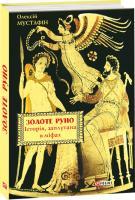 Мустафін Олексій Золоте руно. Історія, заплутана в міфах 978-966-03-8405-7