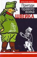 Гашек Ярослав Пригоди бравого вояка Швейка 978-966-7074-71-9