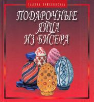 Кожевникова Галина Подарочные яйца из бисера 978-5-8475-0617-5