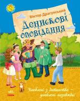 Драгунський Віктор Денискові оповідання 978-617-09-2374-5