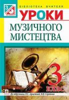 Досяк Ірина Миронівна Уроки музичного мистецтва : 3 клас : посібник для вчителя (до підр. Л. Аристової) 978-966-10-3937-6
