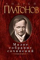 Платонов Андрей Малое собрание сочинений 978-5-389-07129-2