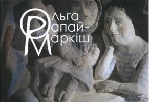 Ольга Рапай-Маркіш: життя і творчість 978-966-378-563-9