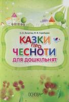 Марія Скребцова, Олександра Лопатіна Казки про чесноти для дошкільнят 978-617-00-1294-4