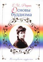 Рерих Елена Основы буддизма 978-5-699-32358-6