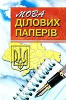 Зубков М.Г. Мова ділових паперів: Комплексний довідник 966-03-1502-3
