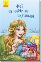 Тищенко Є.В. Феї та чарівна скринька 978-966-74-8909-0
