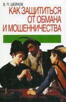 В. П. Шейнов Как защититься от обмана и мошенничества 985-13-2048-х
