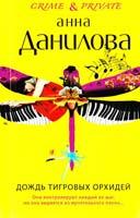 Данилова Анна Дождь тигровых орхидей 978-5-699-46971-0