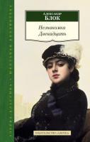 Блок Александр Незнакомка. Двенадцать 978-5-389-07404-0