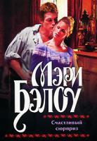 Мэри Бэлоу Счастливый сюрприз 978-5-17-053668-9, 978-5-9713- 8788-6, 978-985-16-5695-6
