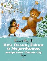 Козлов Сергей Как Ослик, Ёжик и Медвежонок встречали Новый год 978-5-389-11819-5