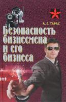 Тарас А. Безопасность бизнесмена и его бизнеса 978-985-18-4040-9