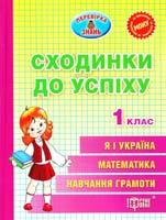 Зеркальна Тетяна Сходинки до успіху. 1 клас. 978-617-03-0295-3