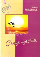 Медвідь Ганна Сонце щастя 978-966-325-151-6