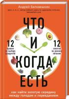 Беловешкин Андрей Что и когда есть. Как найти золотую середину между голодом и перееданием 978-966-993-103-0