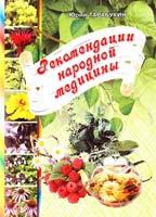 Тарабукин Юрий Рекомендации народной медицины 966-556-826-4