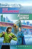 Сергей Лукьяненко Холодные берега 5-17-010363-8