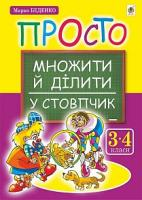 Беденко Марко Васильович Просто множити й ділити у стовпчик.(з голограмою) 978-966-10-3665-8