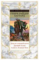 Генри,Райдер,Хаггард Дитя из слоновой кости. Древний Аллан. Аллан и Ледяные боги 978-5-389-10677-2
