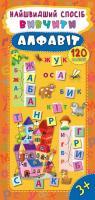 Смирнова К. В. Вивчити алфавіт 978-966-284-490-0