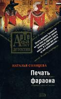 Наталья Солнцева Печать фараона 978-5-699-23573-5