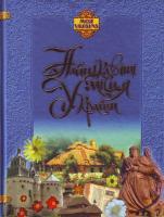 Сердюк О. В. Найцікавіші місця України. 978-966-404-635-7