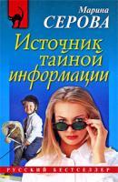 Марина Серова Источник тайной информации 978-5-699-37311-6