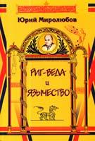Миролюбов Юрий Риг-веда и язычество 978-966-8550-82-9