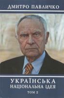 Павличко Дмитро Українська національна ідея. Том  2 978-966-500-333-5