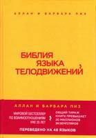 Аллан Пиз, Барбара Пиз Библия языка телодвижений 978-5-699-68069-6