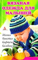 Васильева Ярослава Вязаная одежда для малышей 978-617-594-444-8