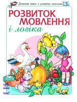 РУБАХА Ірина, ВИТОВТОВА Лілія Розвиток мовлення і логіка для старших дошкільників 978-966-08-4727-9