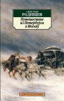 Радищев Александр Путешествие из Петербурга в Москву 978-5-389-02804-3
