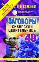 Степанова Наталья Заговоры сибирской целительницы. Выпуск 49 978-5-386-12732-9
