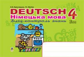 Кульчицька Оксана Михайлівна Deutsch. Німецька мова. Бліц-контроль знань. 4 клас. 978-966-10-0408-4