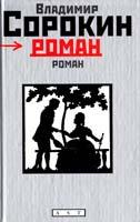 Сорокин Владимир Роман 978-5-17-050264-6