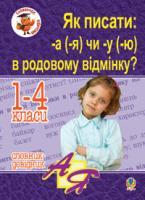 Шост Наталія Богданівна Як писати: -а (-я) чи -у (-ю) в родовому відмінку? Словник-довідник 978-966-10-1201-0