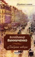 Винниченко Володимир Винниченко Володимир. Вибрані твори 978-966-672-399-7