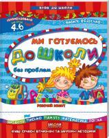 Федієнко Василь Ми готуємось до школи без проблем 966-8114-74-4