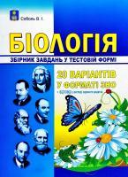 Соболь Валерій Біологія. Збірник завдань у тестовій формі. 20 варіантів у форматі ЗНО 978-617-539-242-3